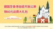 德国至香港自提开放公测 领60元运费大礼包