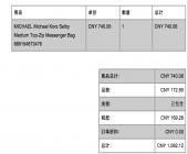 梅西百货直邮中国,预收关税的为啥还被海关查扣?