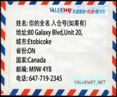 美通快递加拿大转运到中国操作流程以及方法