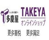 怎么联系日本takeya多庆屋中文官网客服