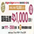 乐天联合乐一番转运优惠,可减免1000日元国际运费