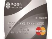 中信银行信用卡