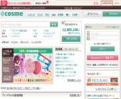 日本人气美妆网cosme海淘详细图文介绍cosme官网海淘教程
