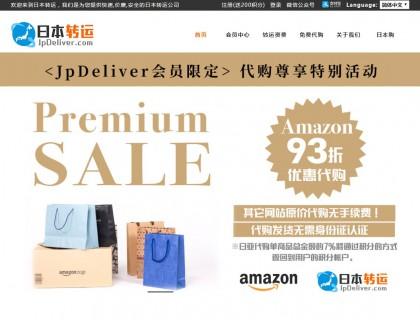 日本转运jpdeliver增值/免费服务项目