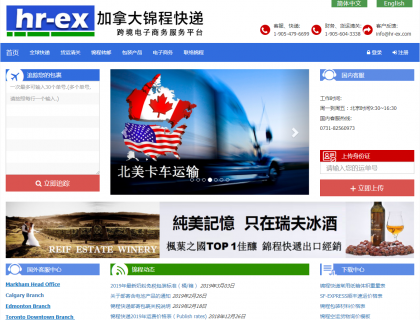 锦程快递提供加拿大至中国收费说明