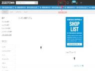 日本海淘ZOZOTOWN注册以及购物攻略