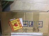 小卷毛东京到北京,一个星期搞定