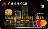 广发环球悦购卡信用卡