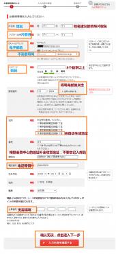 日本城野医生(Dr.Ci:Labo)官网注册教程