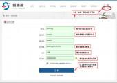 意速通网站注册使用教程