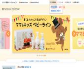 日本母婴专用护肤品Natural Science官网海淘攻略教程注册下单流程