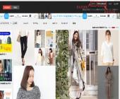 日本服饰鞋帽综合类购物网站Magaseek官网日本海淘攻略教程