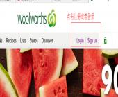 澳洲大型日用商店woolworths海淘教程下单注册购物攻略