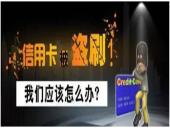 海淘信用卡被盗刷怎么处理?