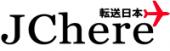 日本jchere转运