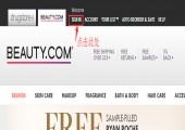 美国BEAUTY官网海淘的购物攻略下单注册教程
