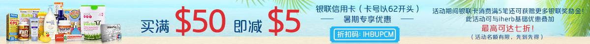 iherb银联信用卡买满50美元减5美元活动
