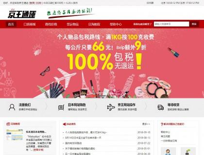 京王通运告诉你海关的收税规则?常见物品税率?