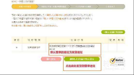 日本Betta官网注册流程,购买攻略