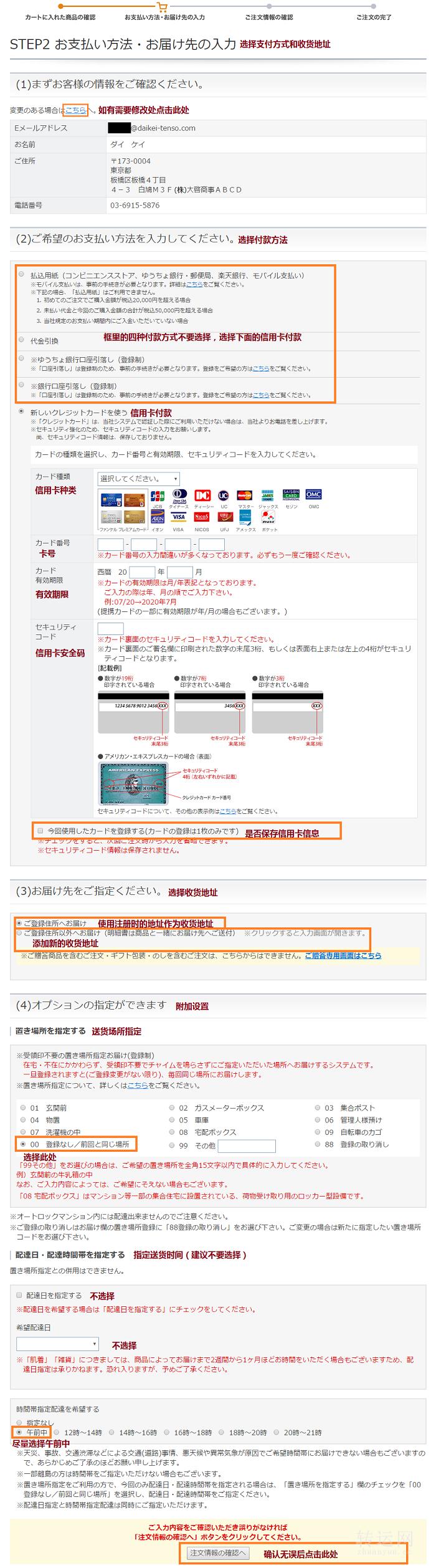 日本FANCL官网注册教程,日本FANCL下单攻略