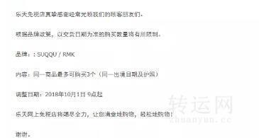 日本SUUQU和RMK开始限购了