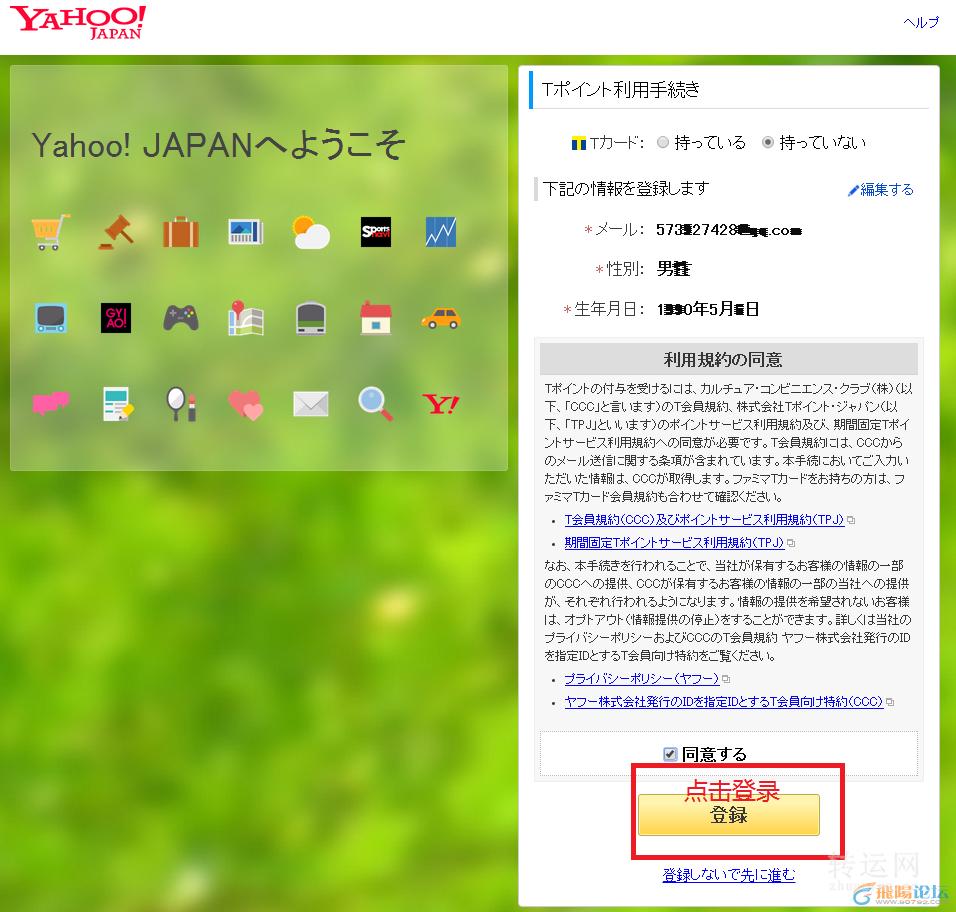 日本yahoo雅虎拍卖注册以及购物攻略
