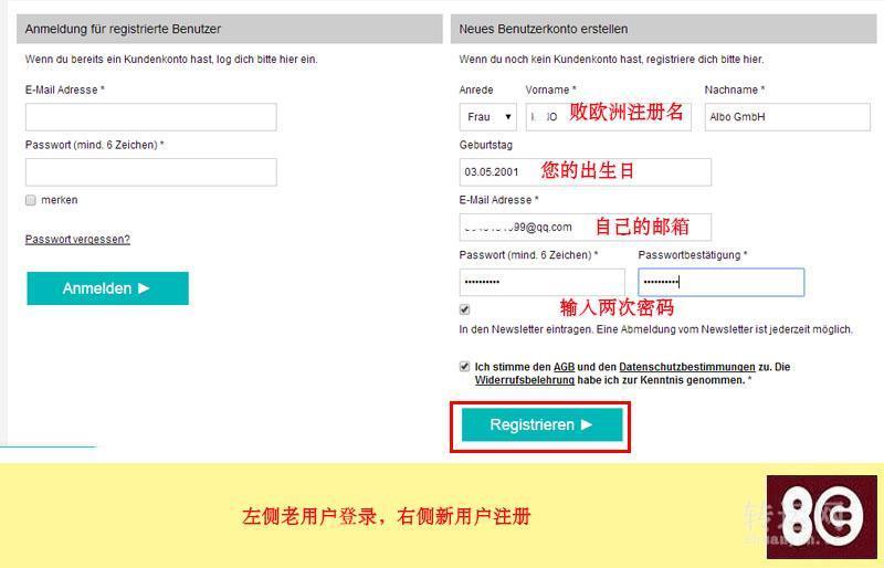 德国nu3网站注册、购物、转运全程海淘攻略