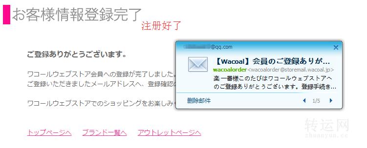 日本Wacoal华歌尔官网海淘教程