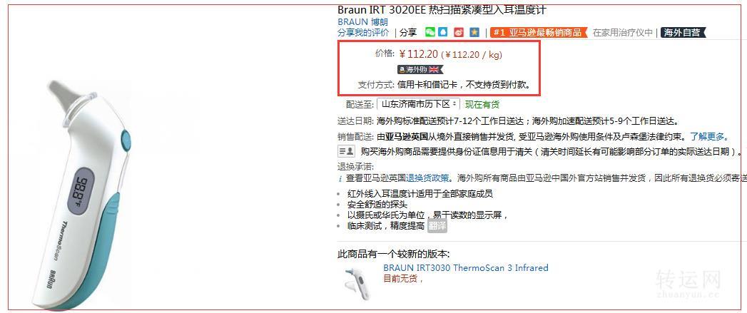 亚马逊海外购如何在商品详情页判断是否是满200包邮商品?
