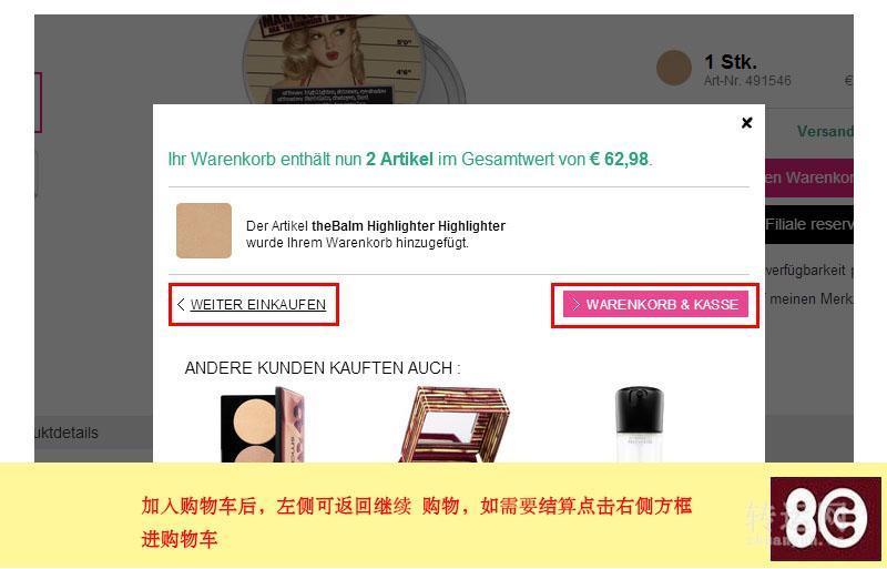 德国douglas海淘攻略,德国douglas美妆购物攻略