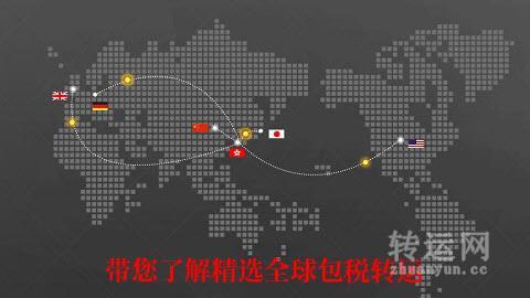 全球包税转运公司介绍和推荐