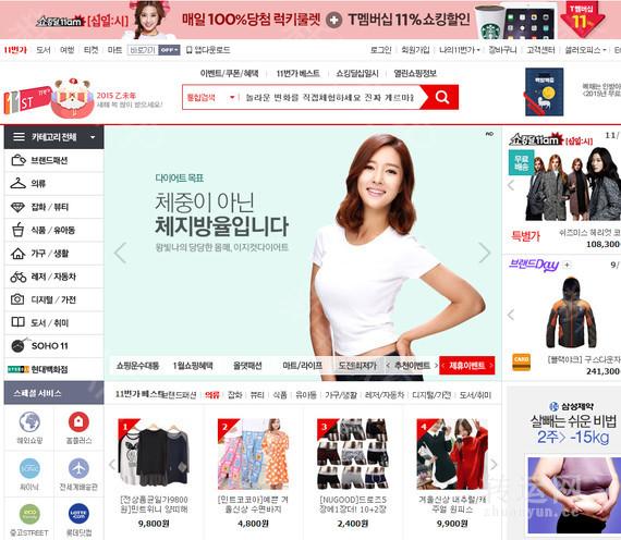 韩国购物网站有哪些?韩国热门海淘购物网站推荐