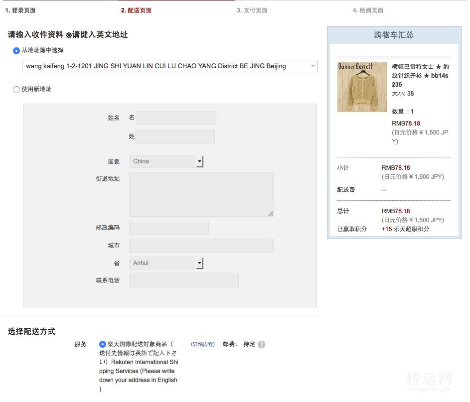 日本乐天国际市场购物攻略,日本乐天国际市场下单教程