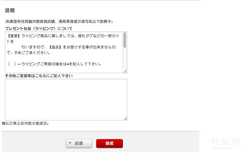 日本乐天国际市场下单教程