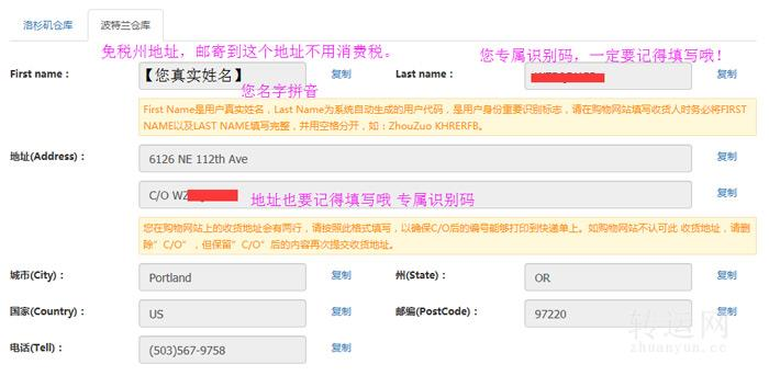 微转运网站注册使用教程