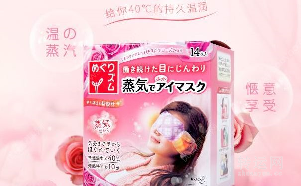 日本花王spa蒸气眼罩好用吗?日本花王spa蒸气眼罩怎么样?(1)