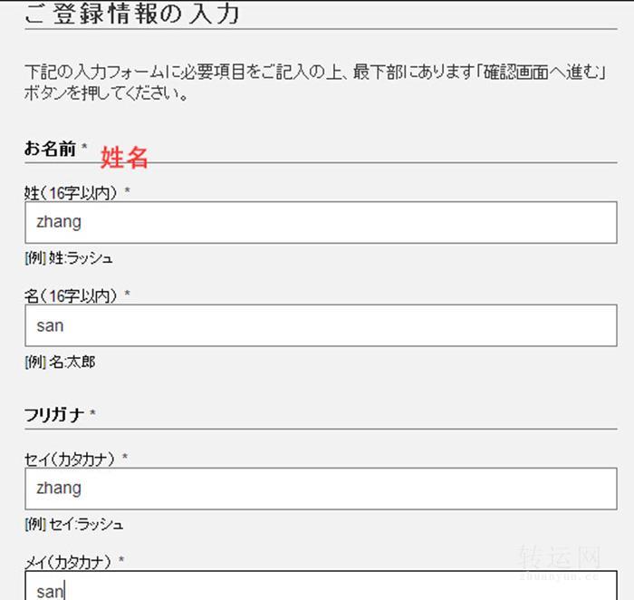 日本LUSH官网海淘购物教程下单攻略