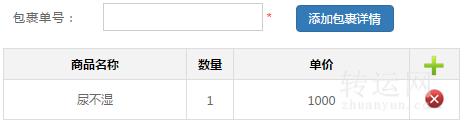日本好买网JPGOODBUY货到付款使用说明