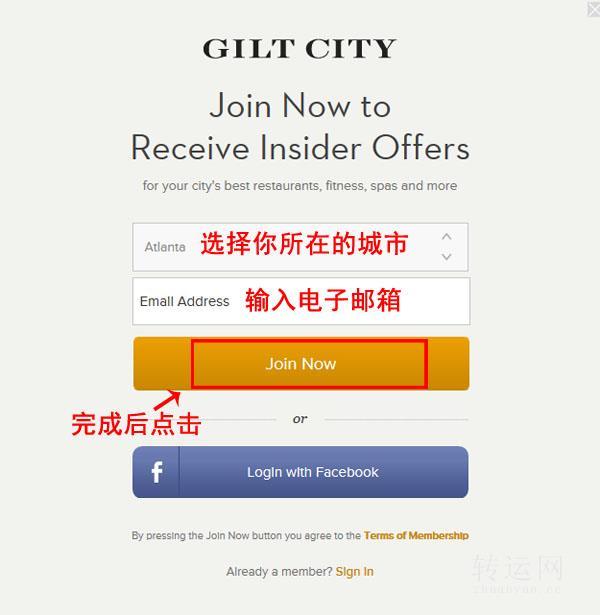 美国奢侈品团购网站Gilt City官网注册海淘攻略教