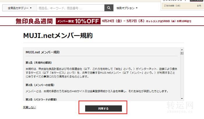 日本海淘无印良品MUJI日本官网海淘攻略,购物流程