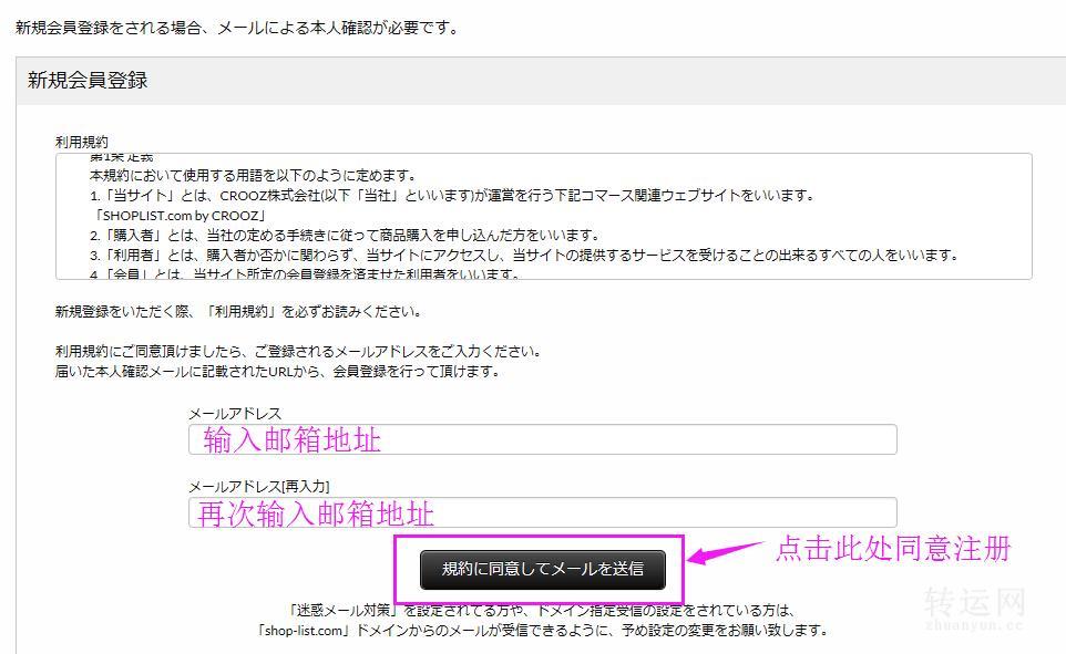 日本新潮品牌服饰SHOPLIST官网海淘购物攻略