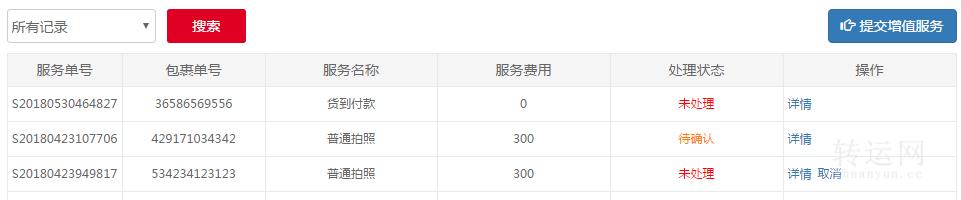日本好买网JPGOODBUY包裹拍照使用说明