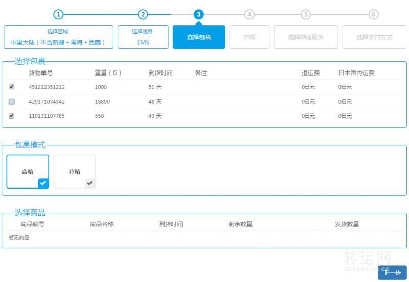 日本好买网JPGOODBUY提交发货使用说明