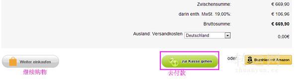 德国海淘Babyonline官网母婴用品购物下单教程注册攻略