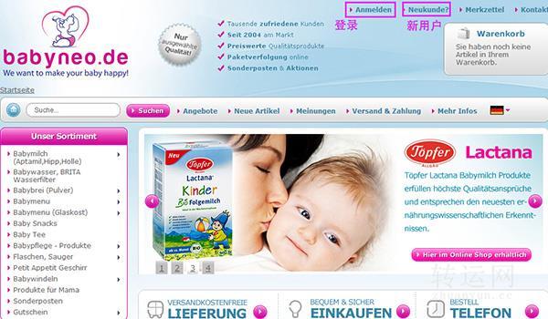 德国母婴用品Babyneo官网海淘购物教程下单注册流程