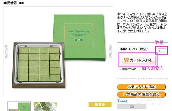 日本巧克力海淘Royce官网购买教程注册下单攻略