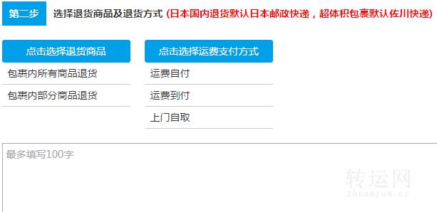日本好买网JPGOODBUY包裹退货流程说明