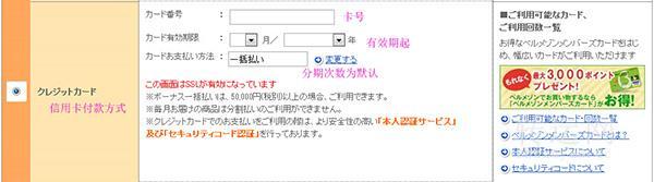 日本海淘千趣会官网海淘购物攻略下单注册流程