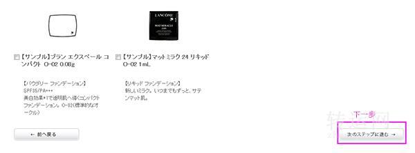 日本高端护肤品牌兰蔻官网海淘购物攻略下单注册流程