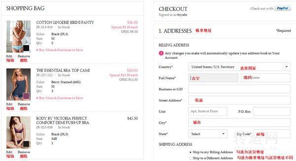 美国Victoria's Secret维多利亚的秘密官网海淘购物教程下单注册攻略